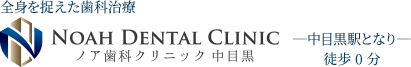 Noah Dental Clinic